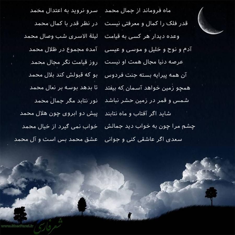 عکس نوشته شعر قصاید فارسی در ستایش حضرت رسول (ص) پانزدهم از سعدی با پس زمینه شب مناسب پروفایل