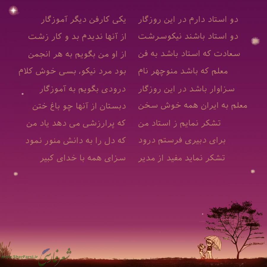 عکس نوشته شعر  تشکر از آموزگار از محمد مفیدیفر با پس زمینه بنفش مناسب پروفایل