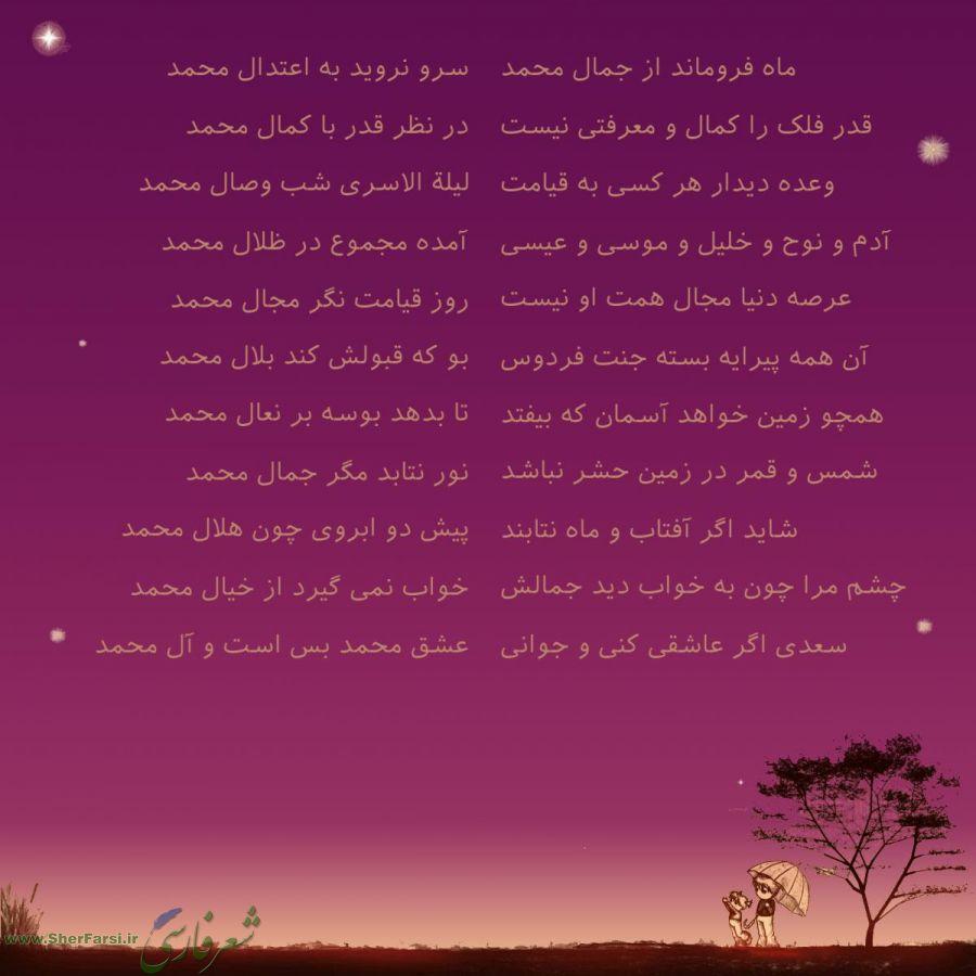عکس نوشته شعر قصاید فارسی در ستایش حضرت رسول (ص) پانزدهم از سعدی با پس زمینه بنفش مناسب پروفایل
