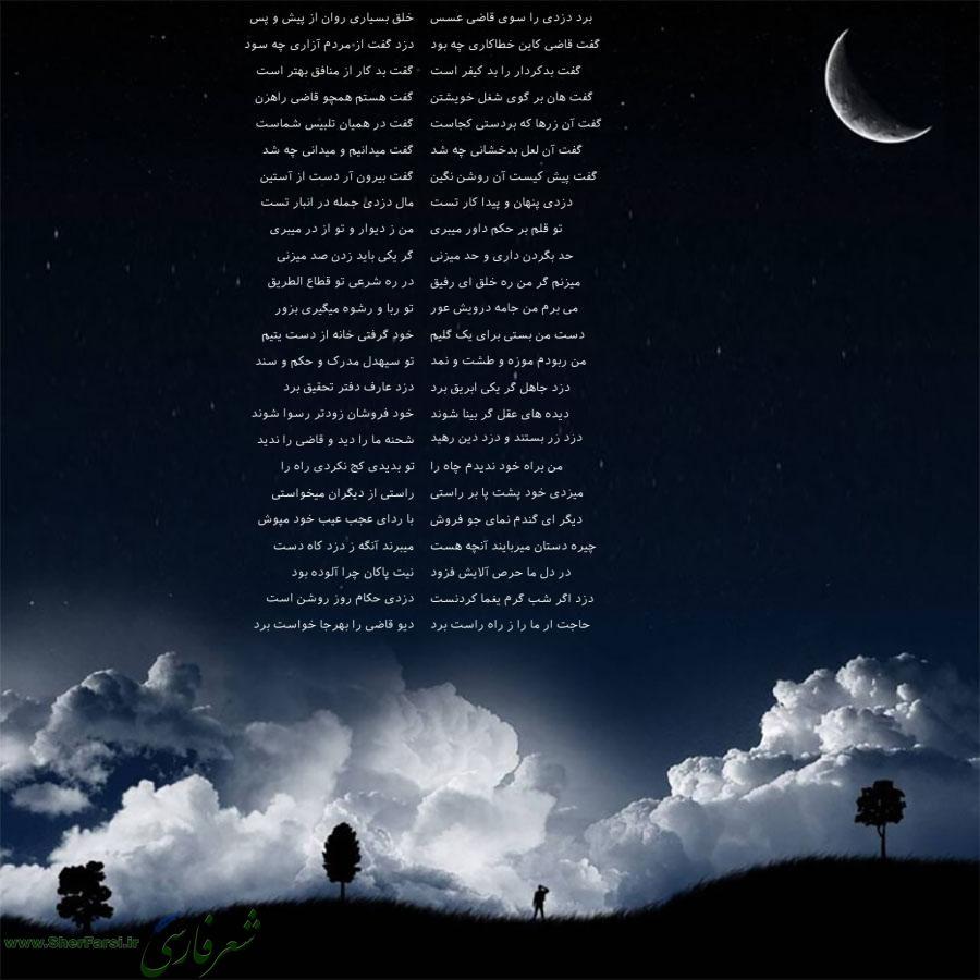 عکس نوشته شعر دزد و قاضی از پروین با پس زمینه شب مناسب پروفایل