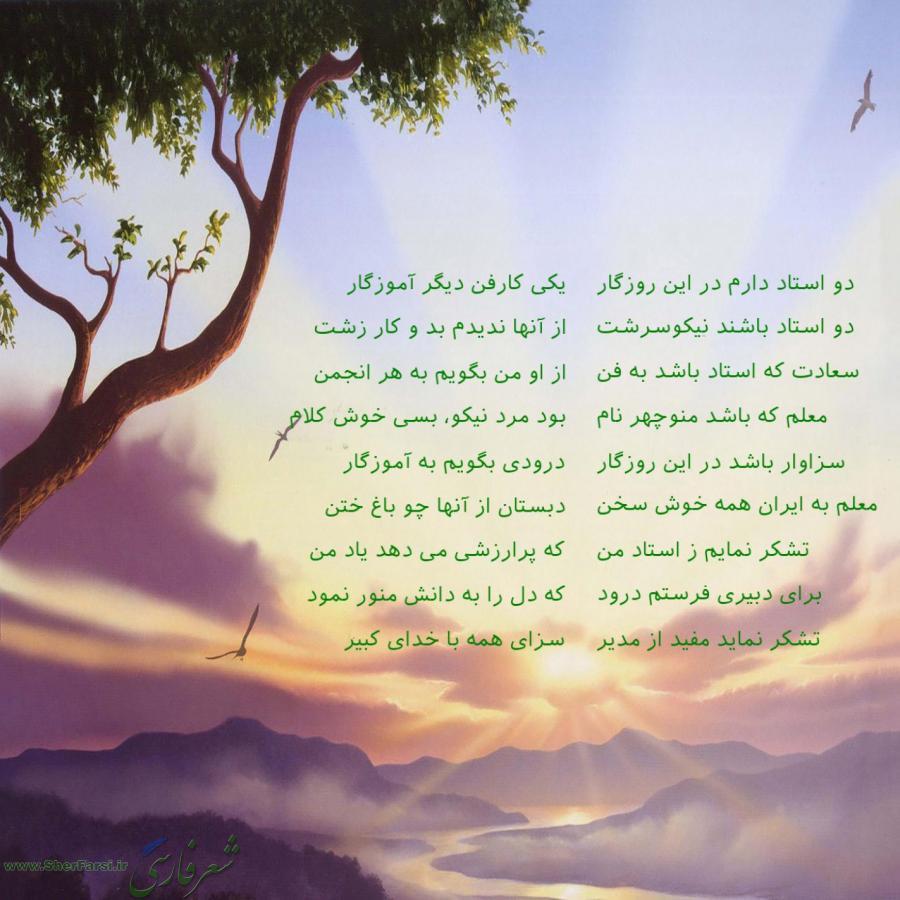 عکس نوشته شعر  تشکر از آموزگار از محمد مفیدیفر با پس زمینه طبیعت مناسب پروفایل
