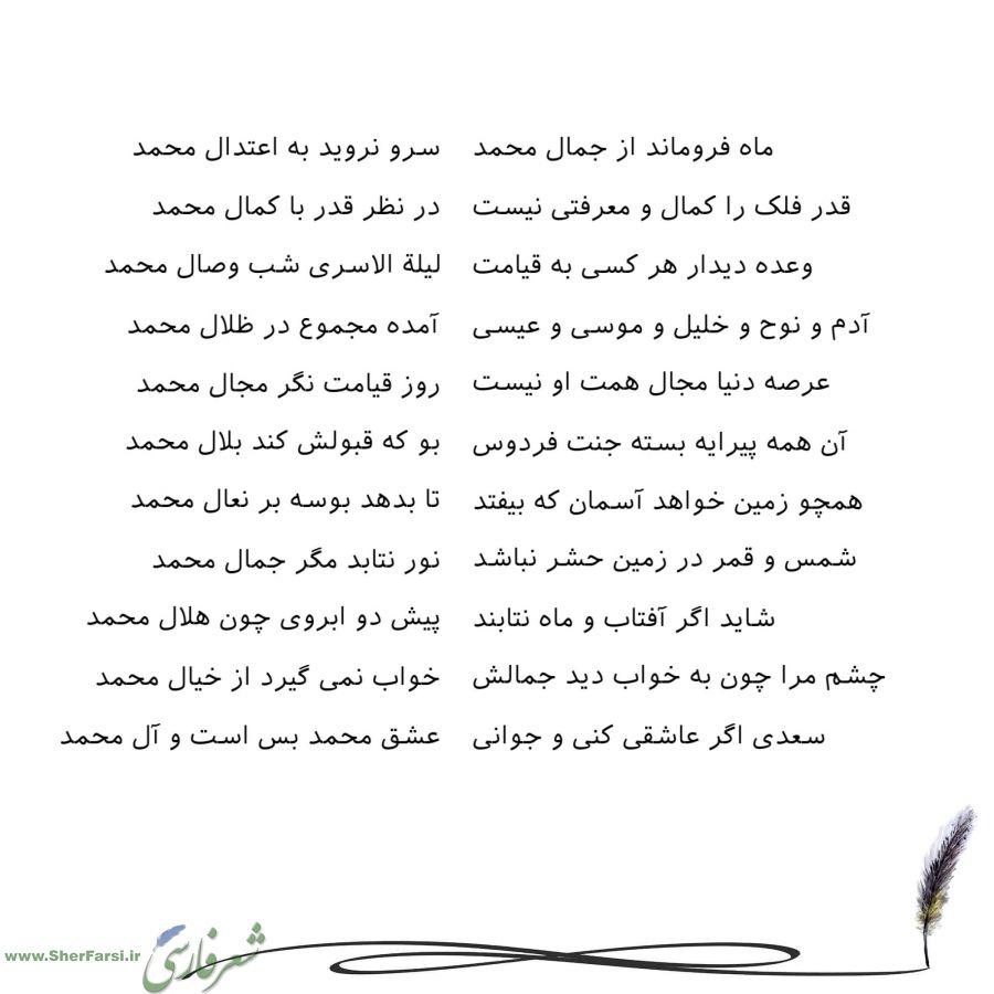 عکس نوشته شعر قصاید فارسی در ستایش حضرت رسول (ص) پانزدهم از سعدی با پس زمینه سفید مناسب پروفایل
