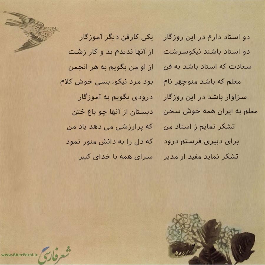عکس نوشته شعر  تشکر از آموزگار از محمد مفیدیفر با پس زمینه کاهی مناسب پروفایل