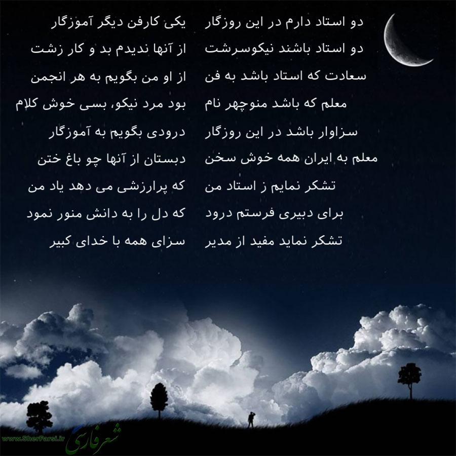عکس نوشته شعر  تشکر از آموزگار از محمد مفیدیفر با پس زمینه شب مناسب پروفایل