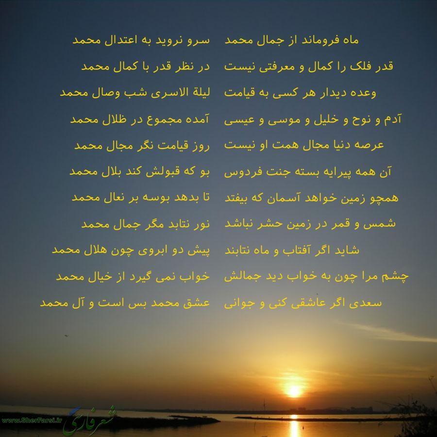 عکس نوشته شعر قصاید فارسی در ستایش حضرت رسول (ص) پانزدهم از سعدی با پس زمینه غروب مناسب پروفایل