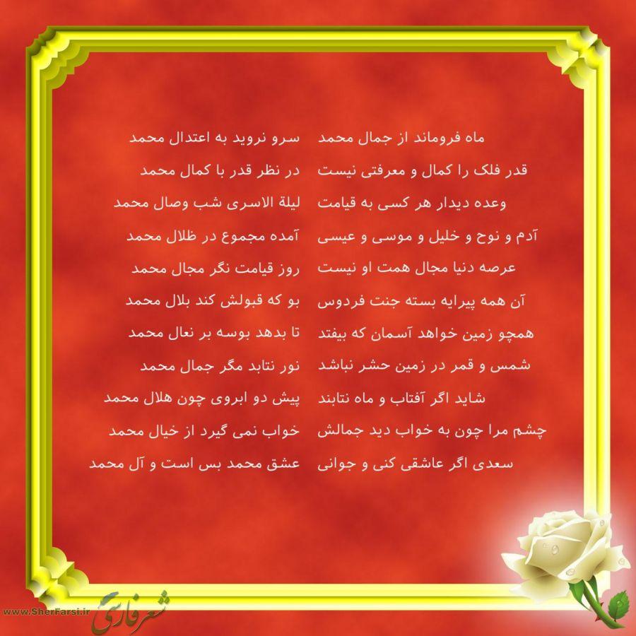 عکس نوشته شعر قصاید فارسی در ستایش حضرت رسول (ص) پانزدهم از سعدی با پس زمینه قرمز مناسب پروفایل