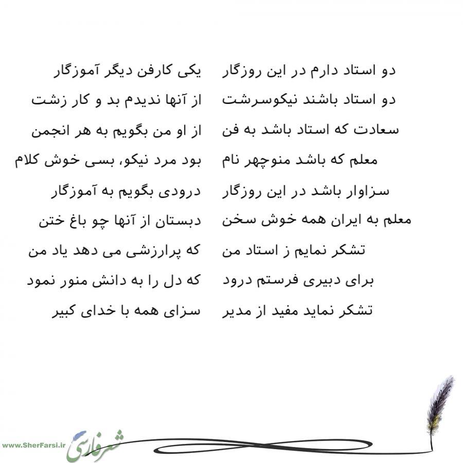 عکس نوشته شعر  تشکر از آموزگار از محمد مفیدیفر با پس زمینه سفید مناسب پروفایل
