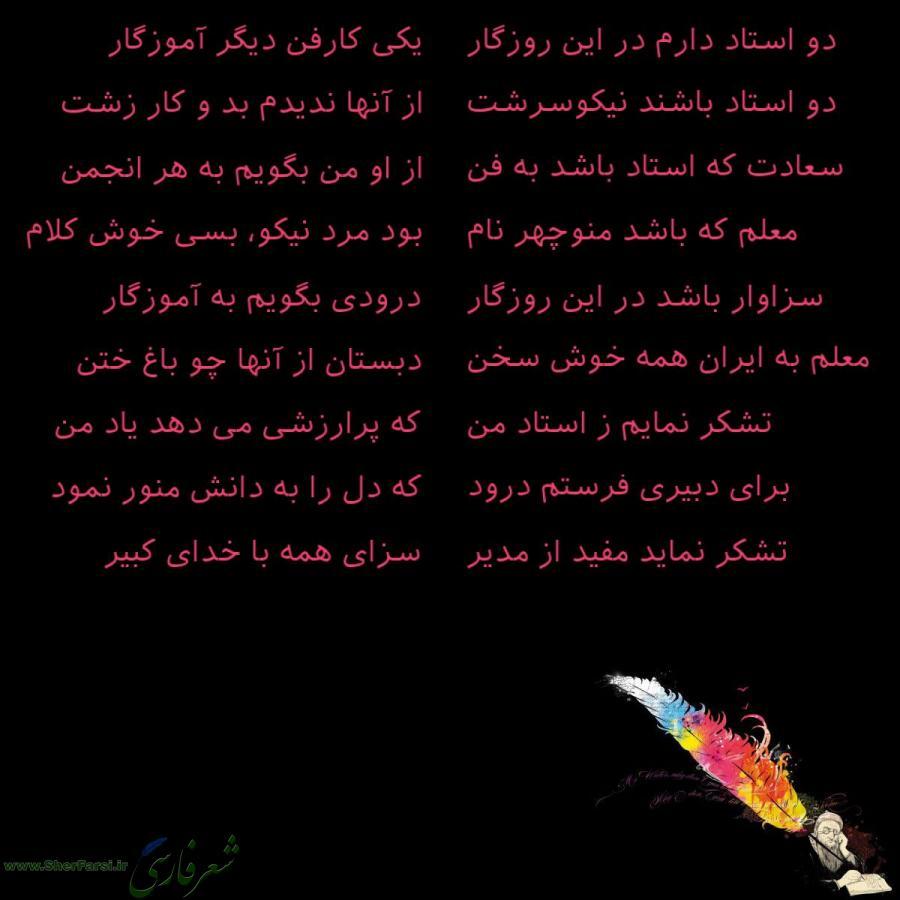 عکس نوشته شعر  تشکر از آموزگار از محمد مفیدیفر با پس زمینه سیاه مناسب پروفایل