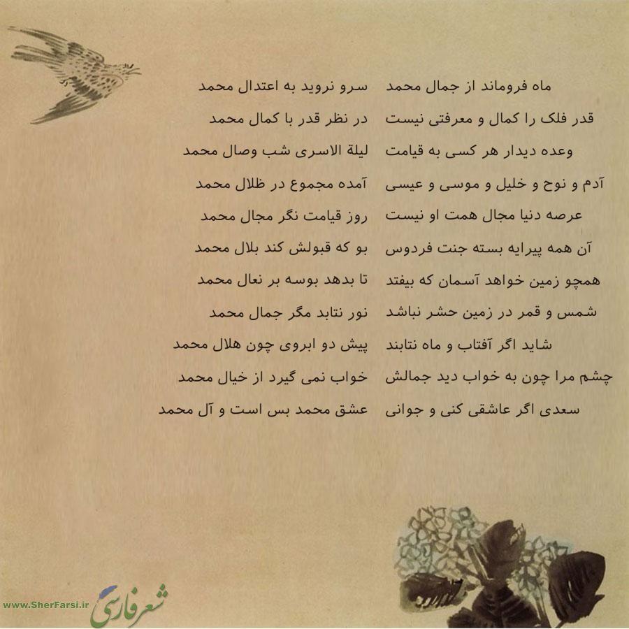 عکس نوشته شعر قصاید فارسی در ستایش حضرت رسول (ص) پانزدهم از سعدی با پس زمینه کاهی مناسب پروفایل