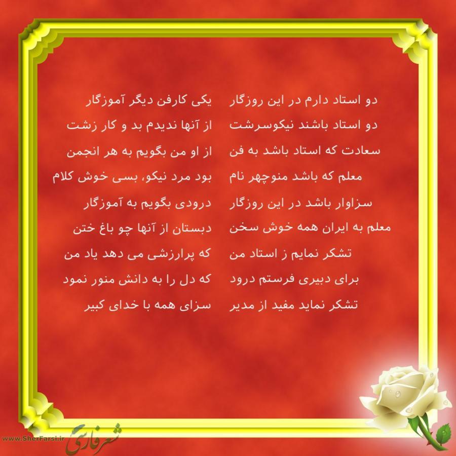 عکس نوشته شعر  تشکر از آموزگار از محمد مفیدیفر با پس زمینه قرمز مناسب پروفایل