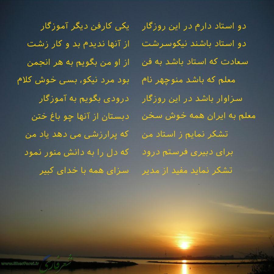 عکس نوشته شعر  تشکر از آموزگار از محمد مفیدیفر با پس زمینه غروب مناسب پروفایل